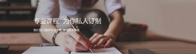 廣州笨豬法語