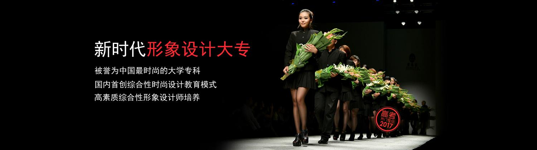 貴州新時代美容美發化妝培訓學校
