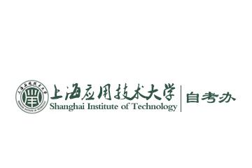 上海应用技术学院自考办《会展策划与管理》自考专科图片