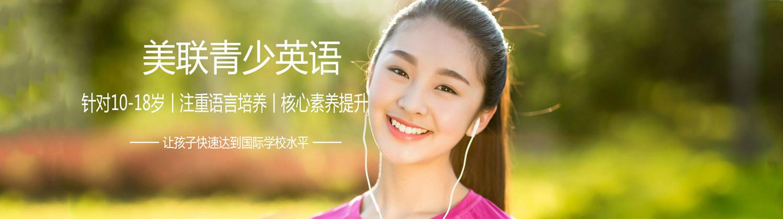 重慶美聯英語培訓學校