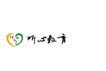 天津聽心教育心理咨詢師課程圖片圖片