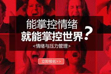 广州卡耐基口才培训学校广州卡耐基情绪压力管理培训凯发k8App图片图片