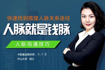 广州卡耐基口才培训学校广州卡耐基人际沟通技巧培训凯发k8App图片图片