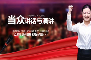 广州卡耐基口才培训学校广州卡耐基当众讲话与演讲培训凯发k8App图片图片