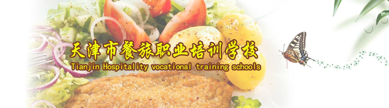 天津市餐旅職業培訓學校
