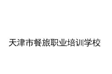 天津市餐旅職業培訓學校 一年制廚師班招生簡章圖片圖片