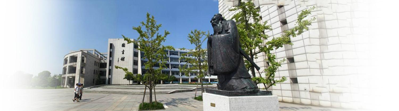 浙江工商大學-新世界學校