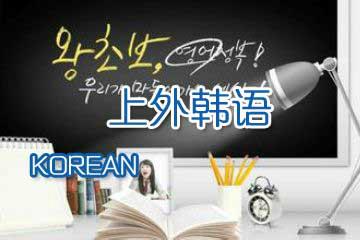 上海外国语大学教育培训中心韩语培训凯发k8App图片