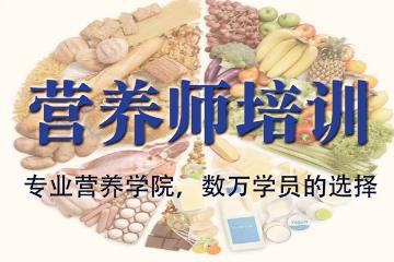 上海新健康学院公共营养师图片