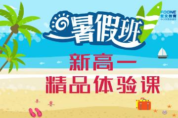 上海復文教育上海復文新高一暑假班圖片