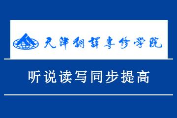 天津翻譯專修學校 韓語培訓課程圖片圖片