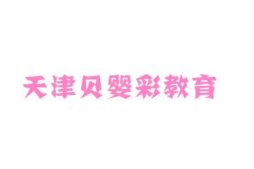 天津貝嬰彩教育無痛催乳服務課程圖片圖片