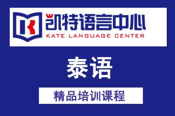 北京凱特語言中心北京凱特泰語培訓課程圖片