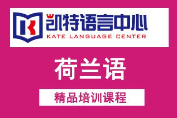 北京凯特语言中心北京凯特荷兰语培训凯发k8App图片