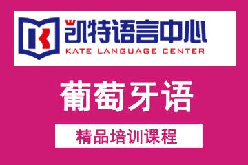北京凯特语言中心北京凯特葡萄牙语培训凯发k8App图片