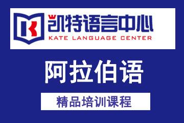 北京凱特語言中心北京凱特阿拉伯語培訓課程圖片