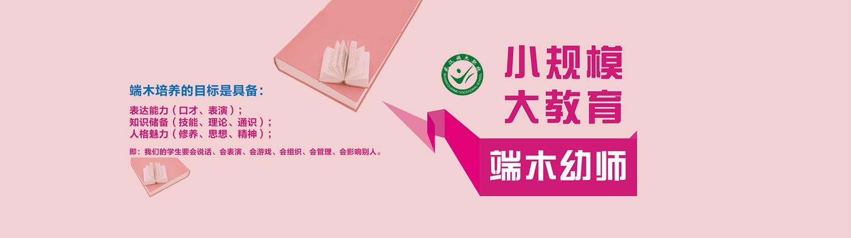 深圳端木幼師培訓學校