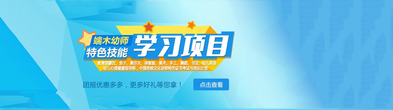 河北端木幼師培訓學校