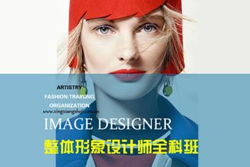 武漢雅姿形象設計培訓學校武漢整體形象設計全科培訓課程圖片圖片