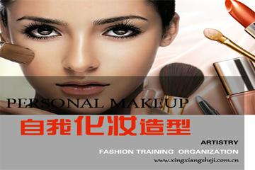 武漢雅姿形象設計培訓學校武漢自我化妝造型培訓課程圖片圖片