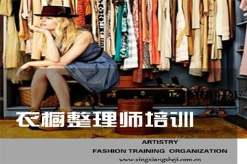 武漢雅姿形象設計培訓學校武漢衣櫥整理師培訓課程圖片圖片