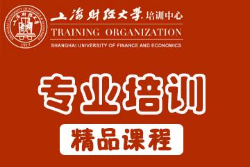 上海財經大學培訓中心財經大學CPA課程圖片