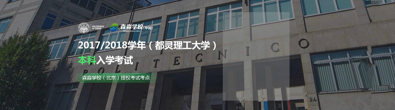 重慶森淼學校