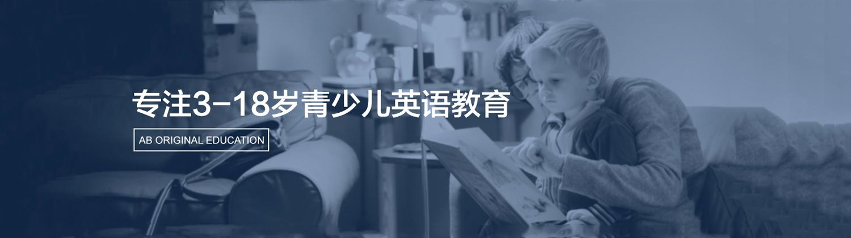 武漢ABO國際教育