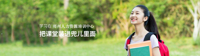 鄭州人力資源培訓中心