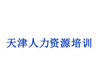 天津人力資源培訓中學天津人力資源課程圖片圖片