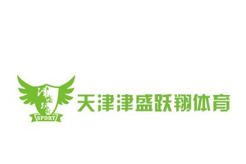 天津津盛躍翔體育籃球初級班圖片圖片