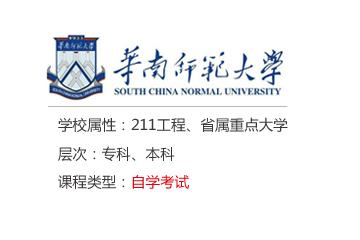 广州学而好学历教育华南师范大学自考辅导凯发k8App图片图片