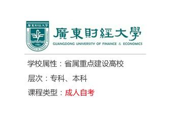广州学而好学历教育广东财经大学成考辅导凯发k8App图片图片