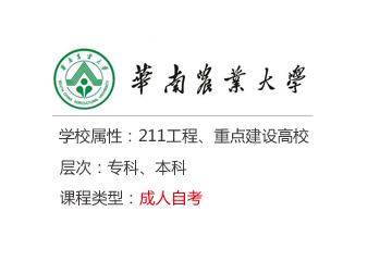 广州学而好学历教育华南农业大学成考辅导凯发k8App图片图片