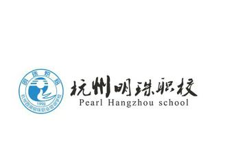 杭州明珠職校杭州西點烘焙培訓課程圖片圖片