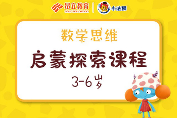 上海昂立小法狮上海昂立小法狮数学思维训练启蒙探索凯发k8App图片图片