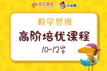 上海昂立小法獅上海昂立小法獅數學思維訓練高階培優課程圖片圖片