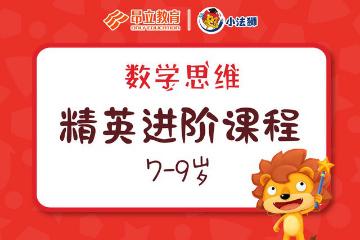 上海昂立小法獅上海昂立小法獅數學思維訓練精英進階課程圖片圖片