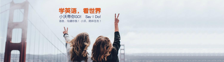 武漢沃爾得國際英語