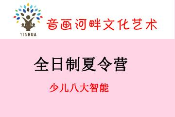 上海音畫河畔文化藝術進修學校上海音畫河畔少兒多元智能全日制夏令營圖片