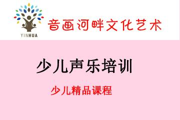 上海音畫河畔文化藝術進修學校上海音畫河畔少兒聲樂培訓課程圖片