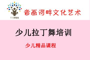 上海音画河畔文化艺术进修学校上海音画河畔少儿拉丁舞培训凯发k8App图片