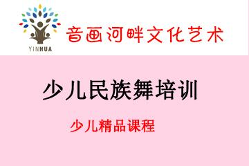 上海音画河畔文化艺术进修学校上海音画河畔少儿民族舞培训凯发k8App图片