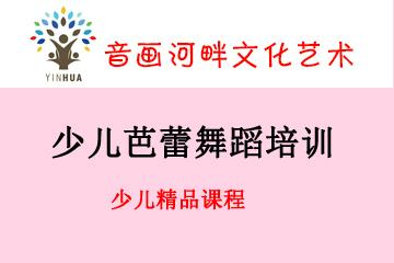 上海音画河畔文化艺术进修学校上海音画河畔少儿芭蕾舞培训凯发k8App图片