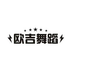 武漢歐吉舞蹈武漢歐吉舞蹈打碟(DJ)培訓課程圖片圖片