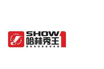 杭州哈林秀王國際英語籃球訓練營2017杭州哈林秀王籃球訓練周末長期班圖片圖片