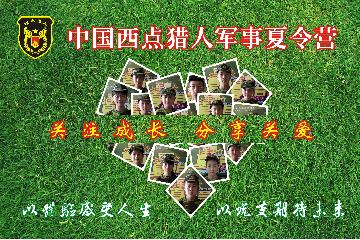 武漢西點獵人軍事夏令營寶貝計劃成長訓練營(7天)圖片圖片
