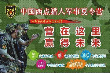 武漢西點獵人軍事夏令營陽光少年勵志訓練營(14天)圖片圖片