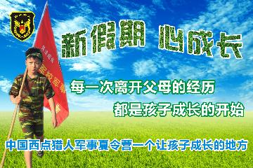 武漢西點獵人軍事夏令營少帥CEO生存能力特訓營(21天)圖片圖片