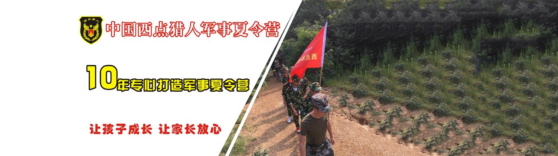武漢西點獵人軍事夏令營